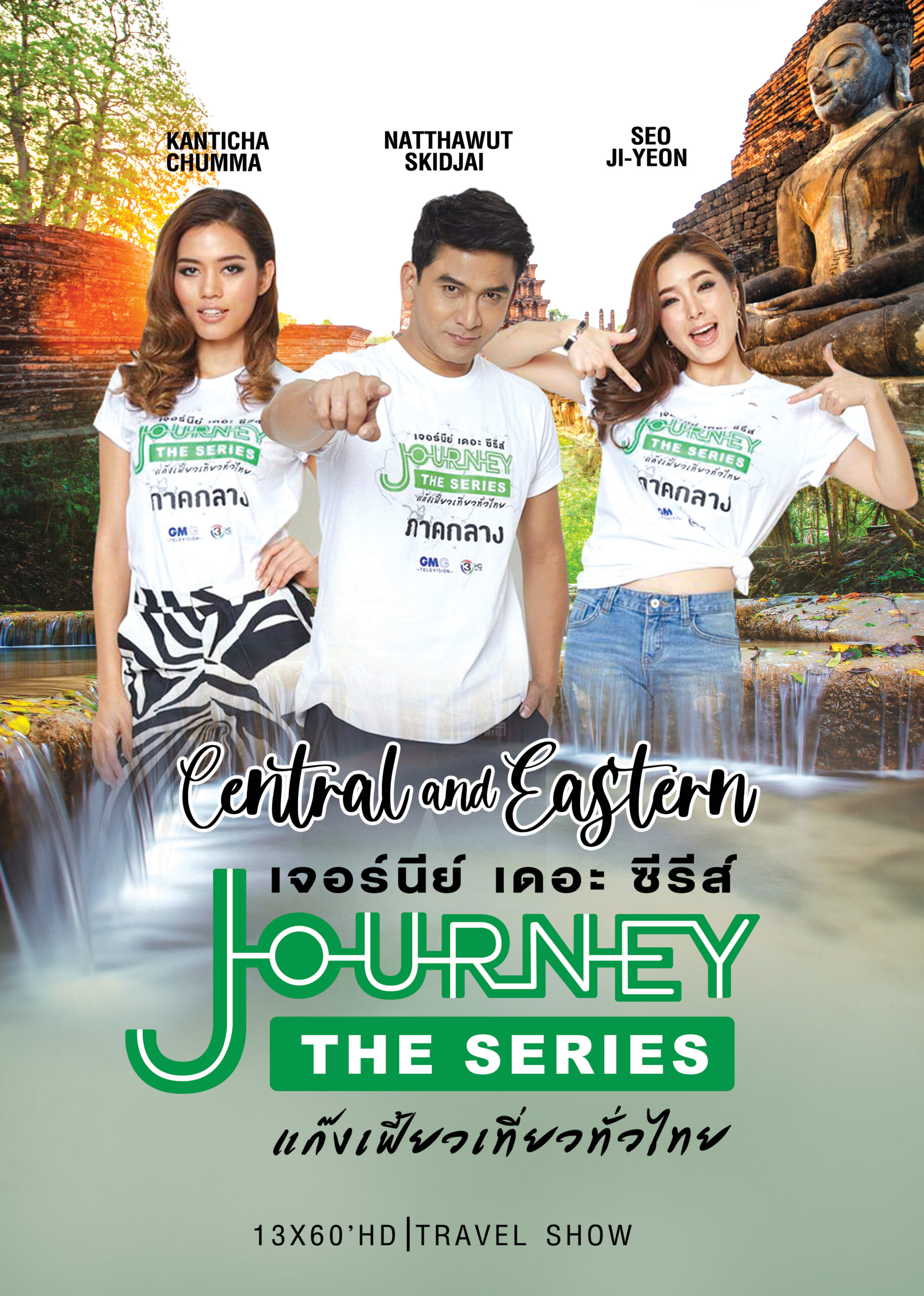 Journey-The-Series - Central & Eastern 5