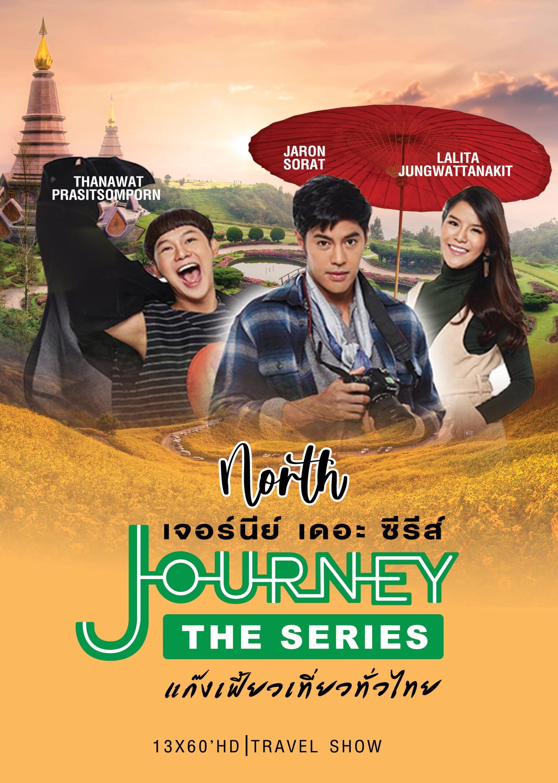 Journey-The-Series - North 4