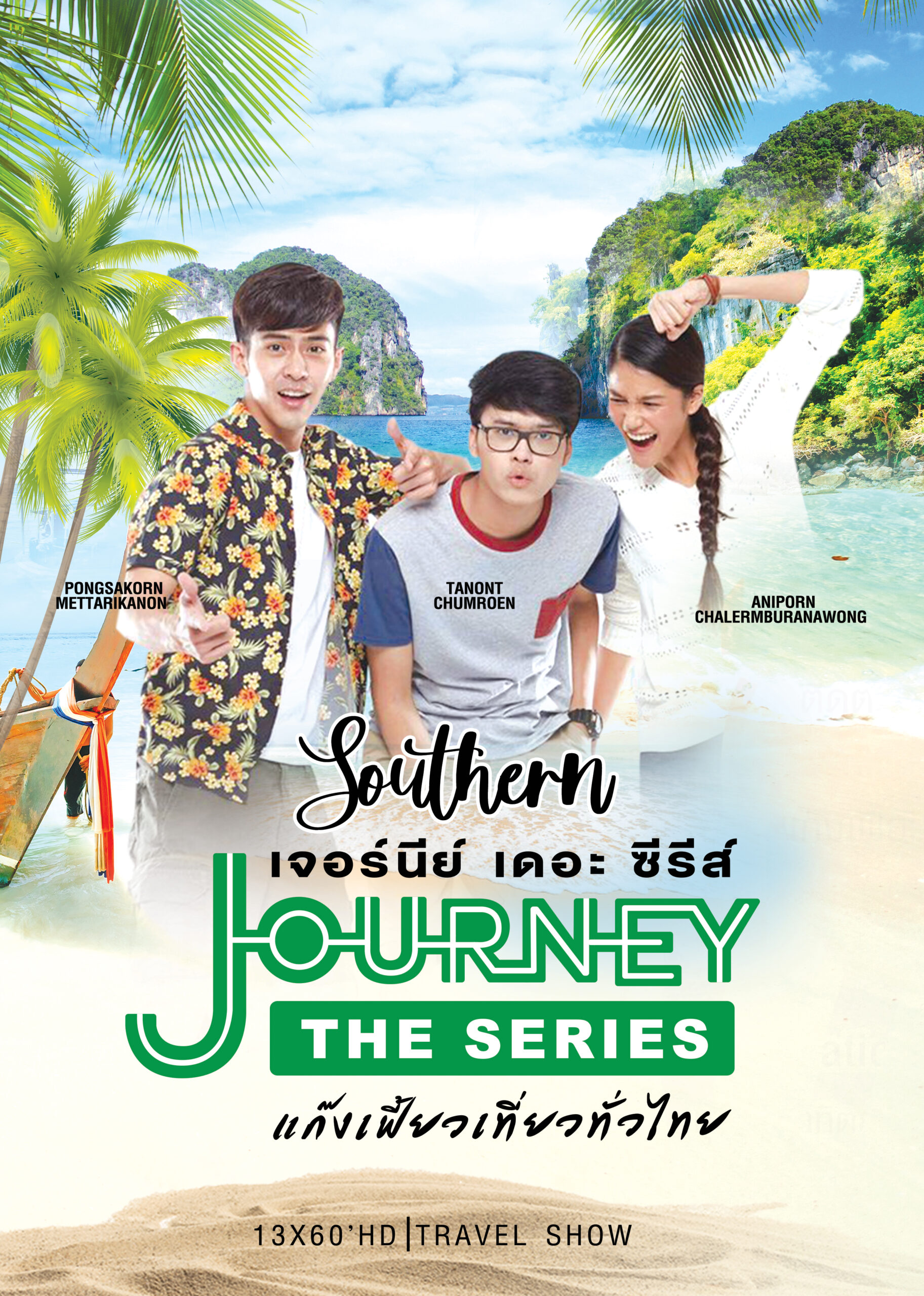 Journey-The-Series - Southern 2