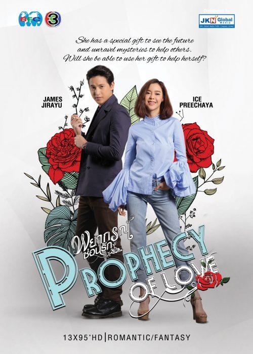 1.พยากรณ์ซ่อนรัก-Prophecy of Love
