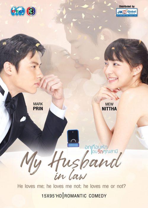 1.อกเกือบหักแอบรักคุณสามี-My Husband in Law